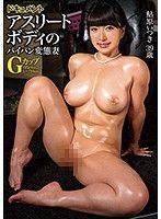 ドキュメント アスリートボディのパイパン変態妻 鮎原いつき 39歳Gカップ(95cm) ヒップ94cm