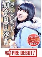 河合向日葵(19) 褐色の美巨乳少女 デビュー前の未公開初SEX