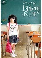 りこちゃんは134cmの小○生