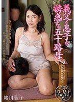 義父と息子を誘惑する五十路母 緒川藍子