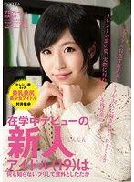 在学中デビューの新人アイドル(19)は何も知らないフリして意外としたたか 村井果歩