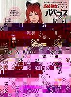 ババコス!(BBA)パートの奥さん(小4になる息子の母親)に魔法●女ま●か☆マ●カのママ的コスプレさせてみた(中田氏) 華原美奈子