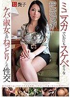ミニスカでいかにもスケベそうなケバい淑女とのねっとりした性交 吉野艶子