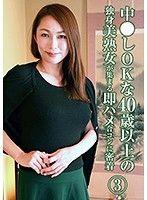 中●しOKな40歳以上の独身美熟女が集まる即ハメ合コンに密着(3)