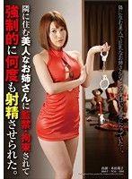隣に住む美人なお姉さんに監禁・拘束されて強制的に何度も射精させられた。 本田莉子