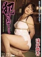 犯されて……。〜ある美熟女妻と逃亡犯の物語〜 浅井舞香