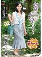 初撮り人妻ドキュメント 奈良絵美子