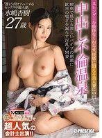 「週15回オナニーするセックス中毒人妻」 水嶋杏樹 27歳 中出し不倫温泉