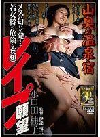 レイプ願望 山奥の温泉宿 メスの匂いを発する若女将の危険な妄想 小口田桂子