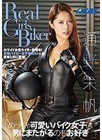 めっちゃ可愛いバイク女子は男にまたがるのもお好き 通野未帆