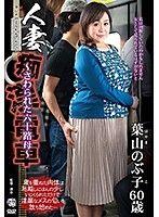 人妻痴漢電車〜さわられた六十路母〜 葉山のぶ子