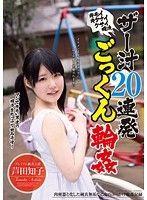 ザー汁20連発ごっくん輪姦 芦田知子