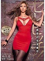 セレビッチ!〜誘惑の完全着衣〜 麻生希