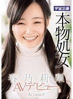 本物処女 春乃莉梨 AVデビュー