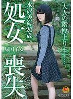 帰国子女 水沢美海 20歳 処女喪失