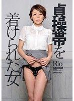 貞操帯を着けられた女 Rio