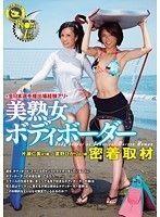 全日本選手権出場経験アリ N●A1級美熟女ボディボーダー密着取材 夏野ひかり 片瀬仁美