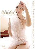 TOKYODOLL 白人美少女のグラビア/Maria.O