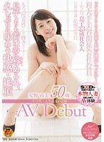 50代…人生最後の決断… 安野 由美 50歳 AVDebut
