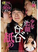 少女のお顔をベロベロ舐めたい 白井ゆずか(22) 嫌がる女へ濃厚接吻90分以上