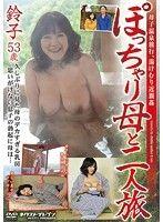 ぽっちゃり母と二人旅 鈴子 53歳