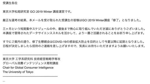 スクリーンショット 2020-03-25 17.09.59