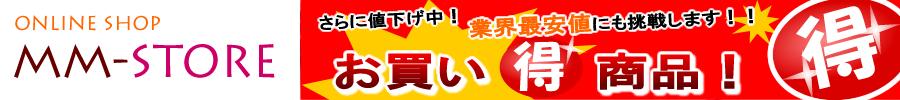 激安ONLINE STORE MM-STORE