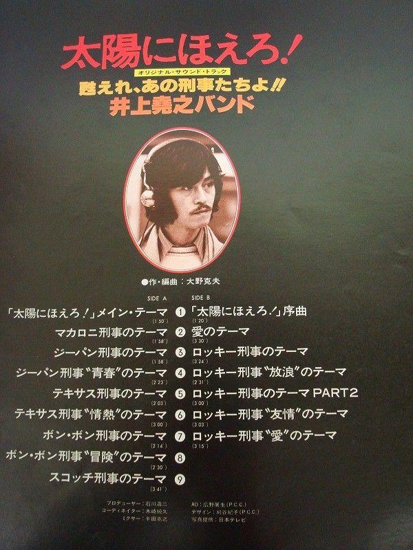 井上堯之バンドの画像 p1_34