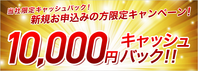 biglobe_campaign_01