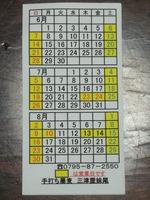 カレンダー6−8
