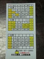 10−12カレンダー
