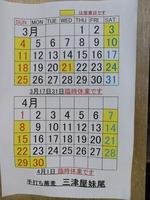 34カレンダー