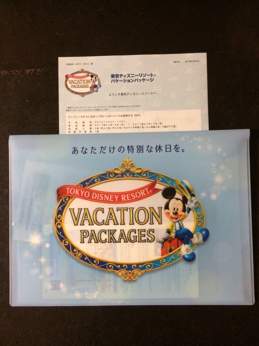 バケパ〜東京ディズニーセレブレーションホテル泊 その1 : やまこと娘っ
