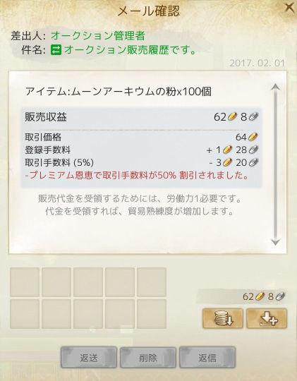 ScreenShot01417