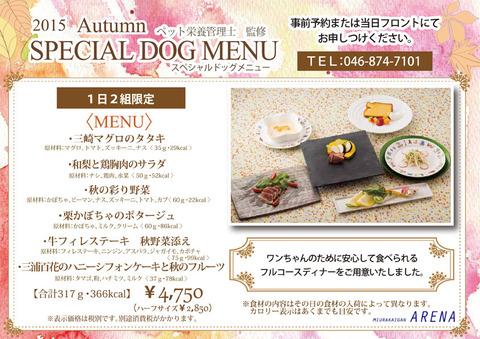 spdog_menu