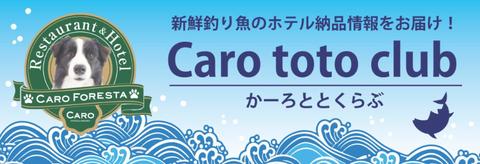 TOTOKURABU