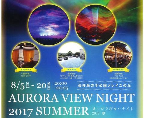 aurora-thumb-760xauto-1692