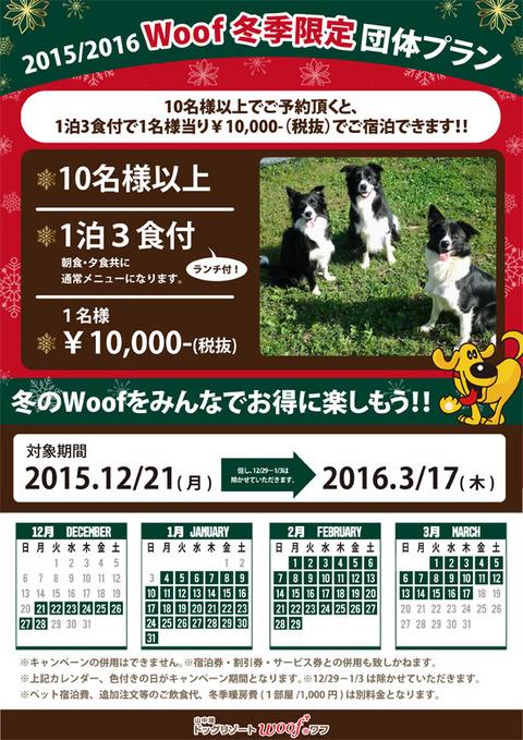 event201512_04