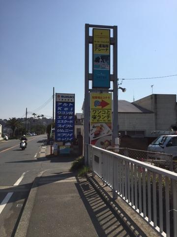 三浦海岸看板1
