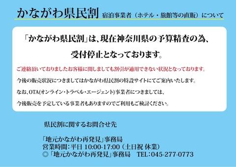 神奈川県民