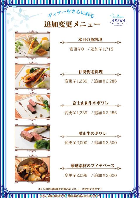 menu201506_02