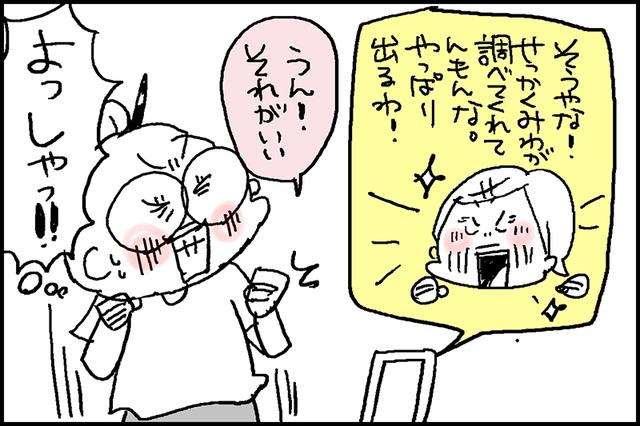 カラオケ大会8
