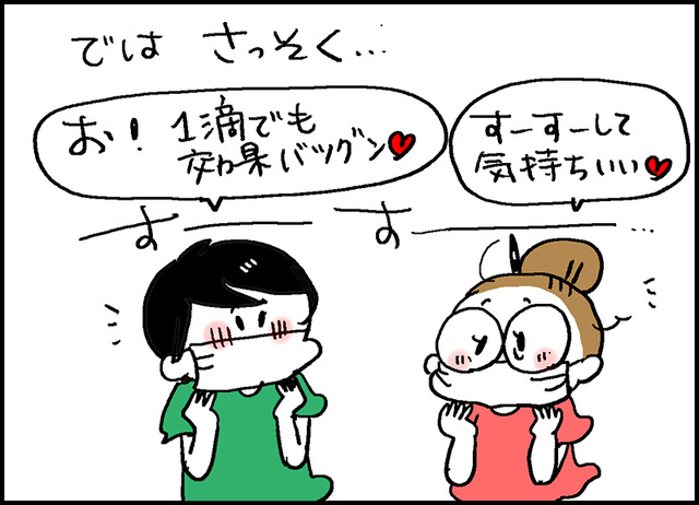 ハッカ油6