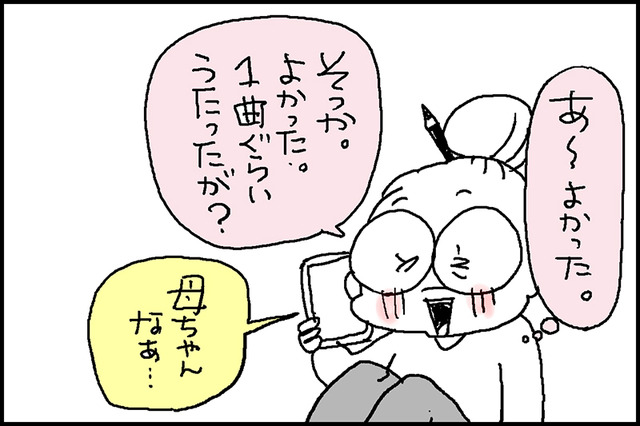 カラオケ大会2-2