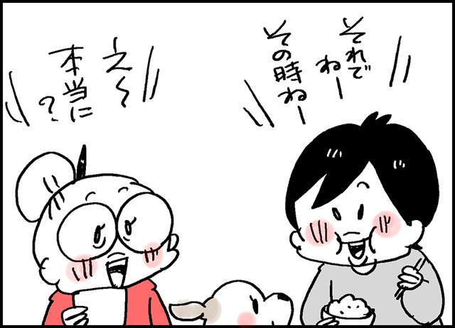 息子くる〜〜6