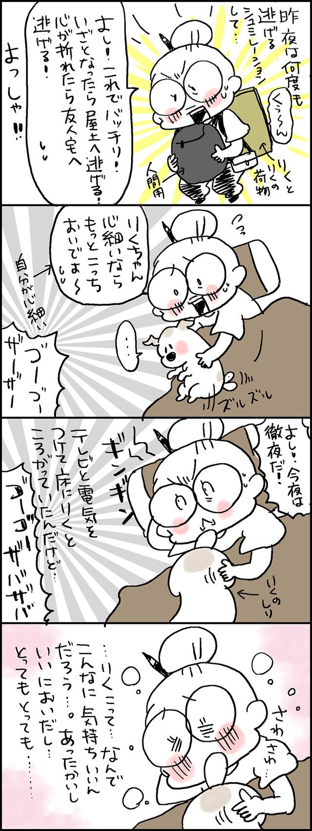台風19号の夜1