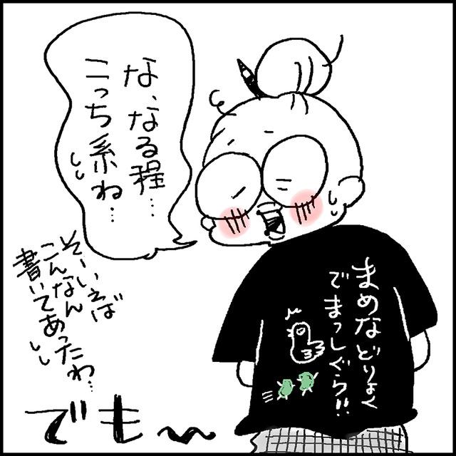 息子のTシャツ7