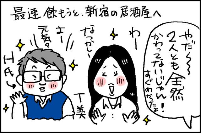 久しぶりの再会4