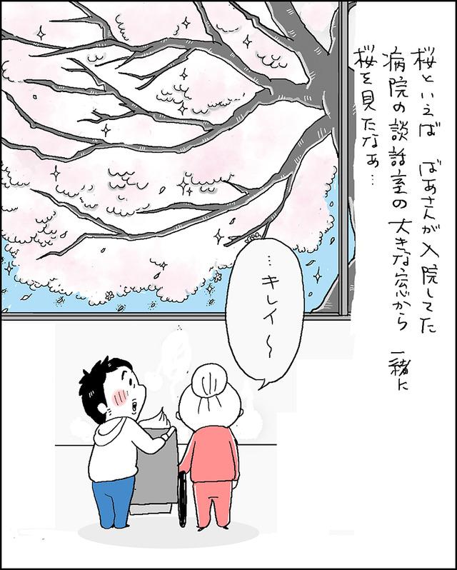 開花宣言2