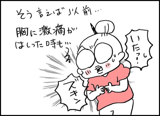 mimikara 4